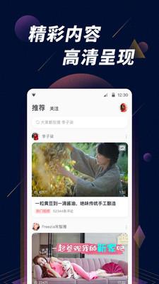 新浪微博星球视频号app1.6.1正式版截图2