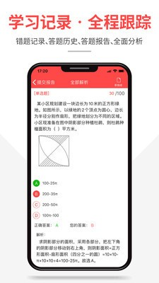 芝麻公考app安卓版1.0最新版截图0