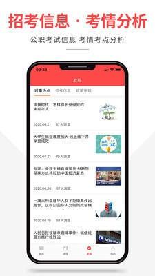 芝麻公考app安卓版1.0最新版截图2