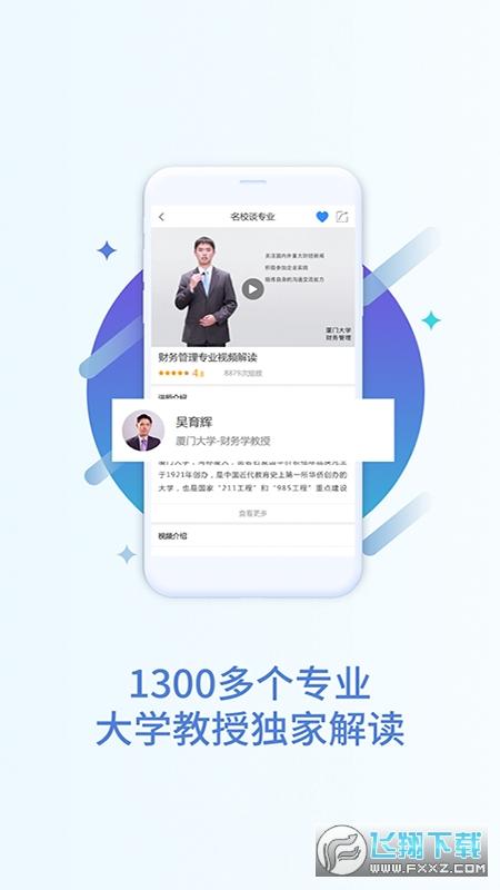 猿老师志愿官方app1.02免费版截图0