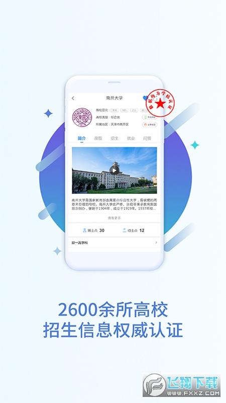 猿老师志愿官方app1.02免费版截图2