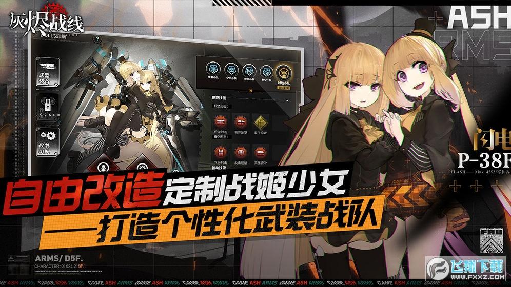 灰烬战线日服中文v1.0.0日版截图1