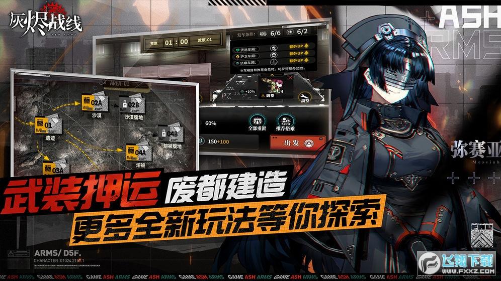 灰烬战线日服中文v1.0.0日版截图2