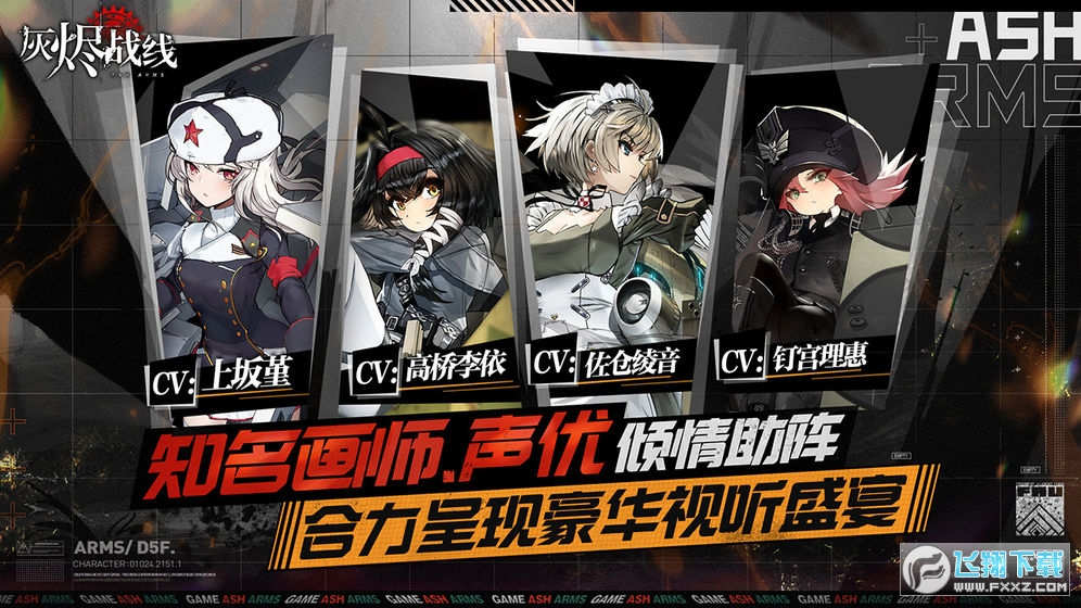 灰烬战线日服中文v1.0.0日版截图3