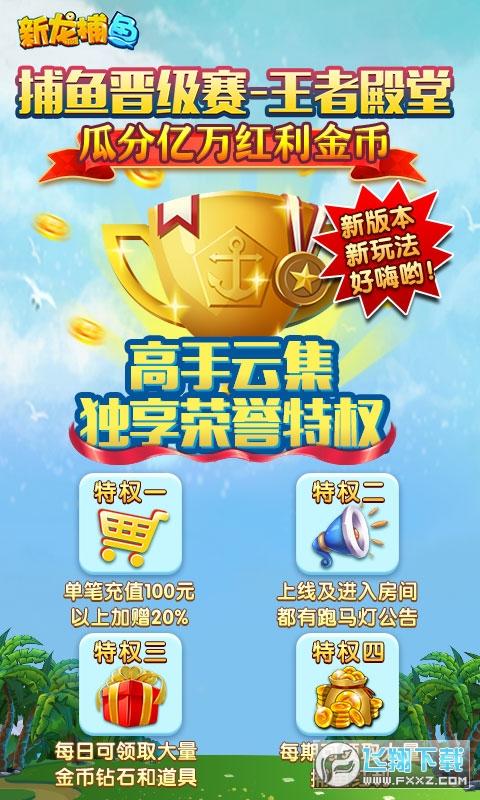 新龙捕鱼官方3d手机版1.0.1安卓版截图2