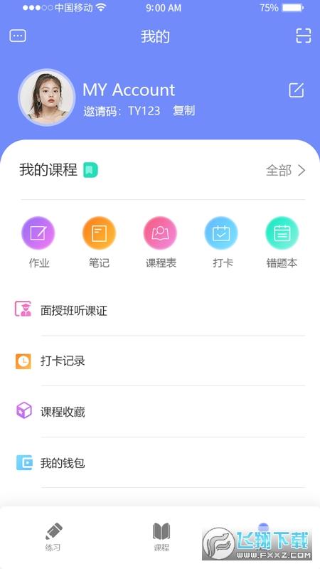 中师鼎盛教育官方app1.0最新版截图0