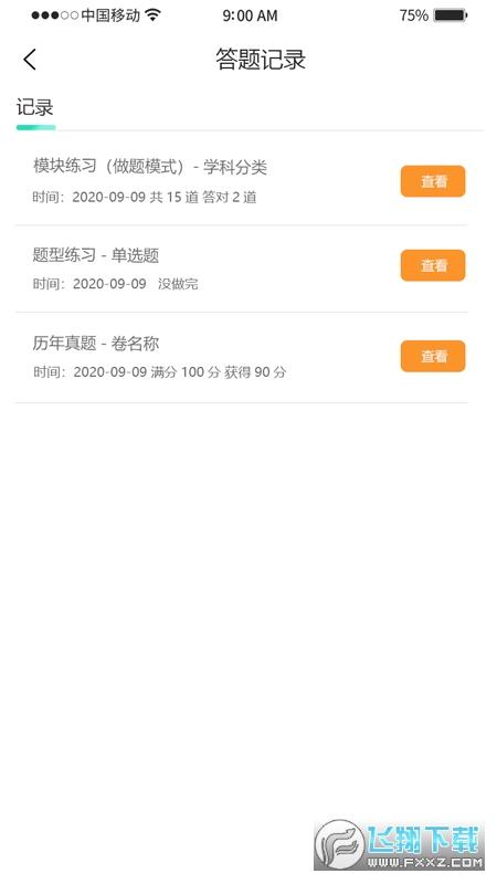 中师鼎盛教育官方app1.0最新版截图2