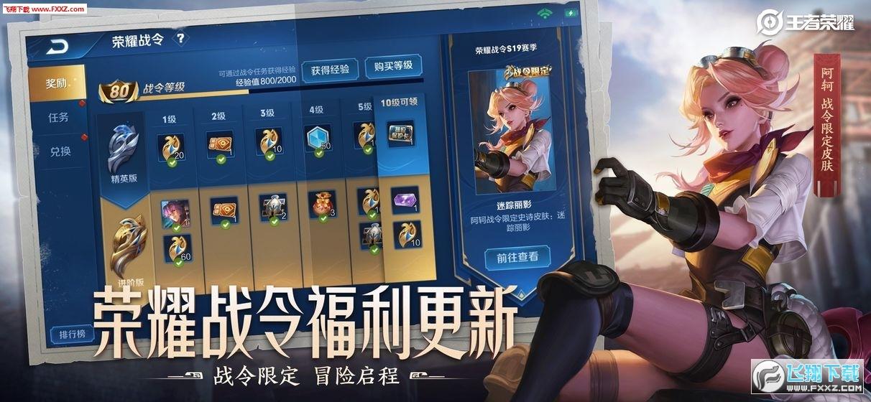 王者荣耀三分奇兵体验服v1.53.1.10最新版截图2