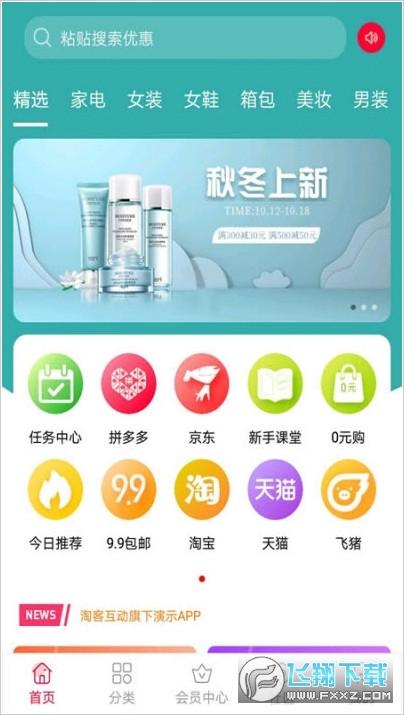 亿店联购物平台v1.58 官方版截图1