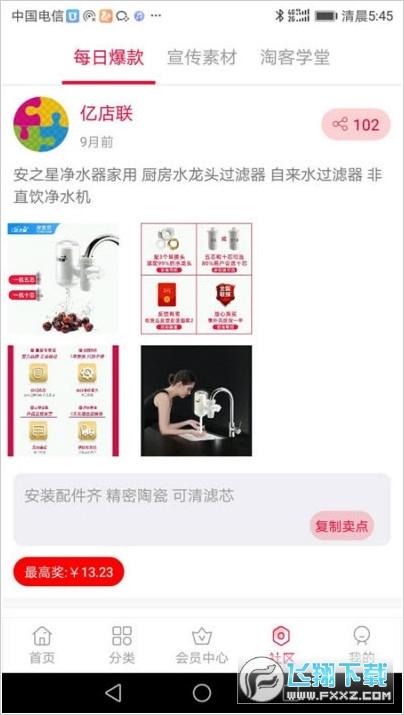 亿店联购物平台v1.58 官方版截图2