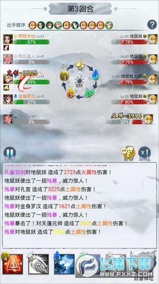 大仙来了手游v1.0单机版截图2