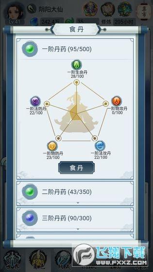 大仙来了手游v1.0单机版截图3