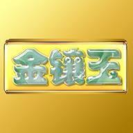 金镶玉阅读红包版v1.0安卓版