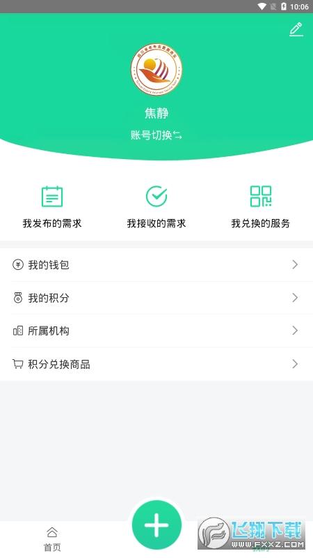 老年志愿服务app官网版v1.0.1安卓版截图1