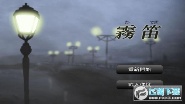 雾笛安卓版v1.0正式版截图2