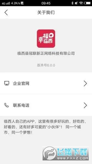 幸福临西appv6.0.0安卓版截图0