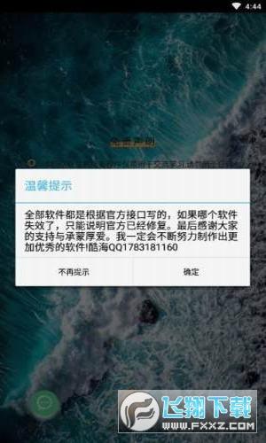 Q群名片助手官方版v1.0手机版截图0