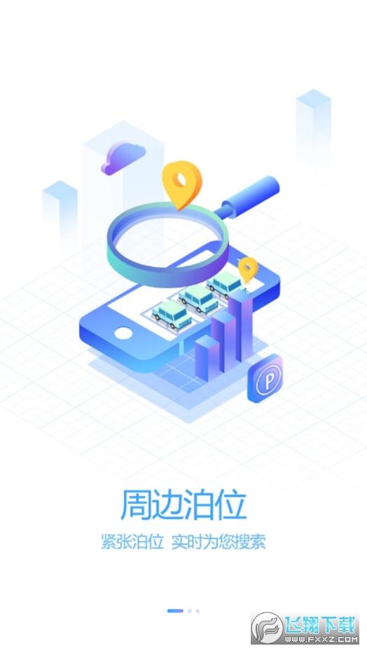 曲靖专业停车app官方版1.0.2安卓版截图1