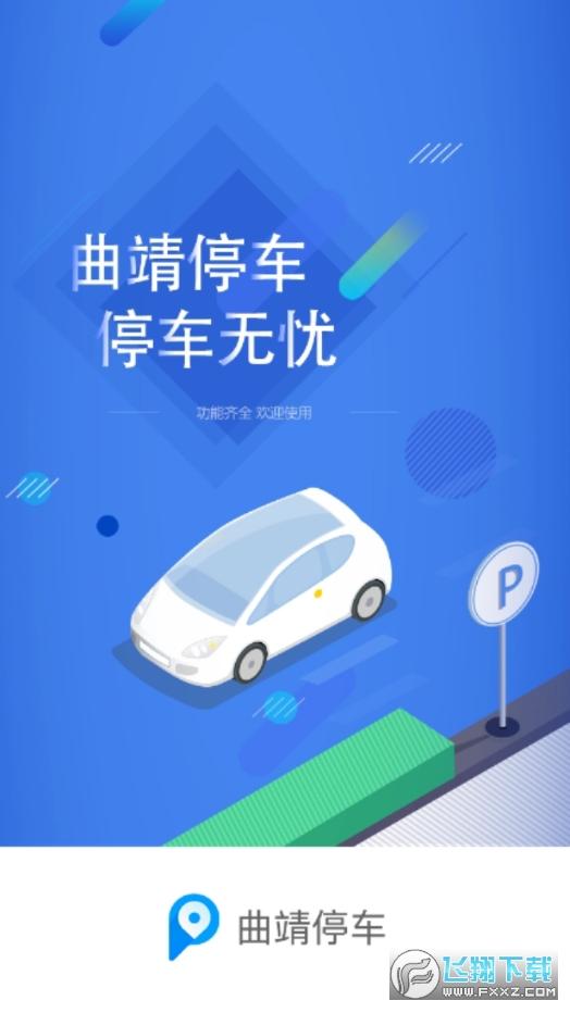曲靖专业停车app官方版1.0.2安卓版截图2
