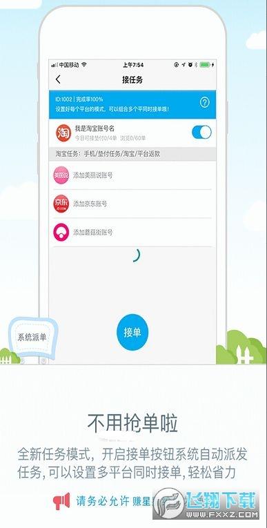 地推接单平台兼职赚钱v1.0手机版截图1