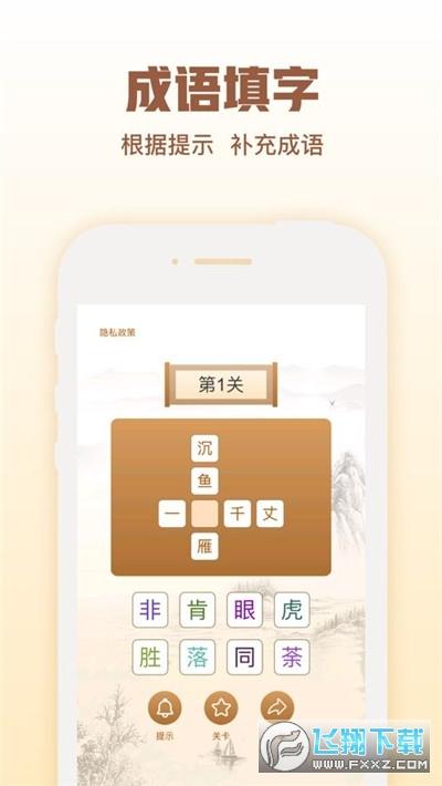 猜字官老爷安卓福利版v5.9.6分红版截图0