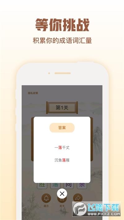 猜字官老爷安卓福利版v5.9.6分红版截图1