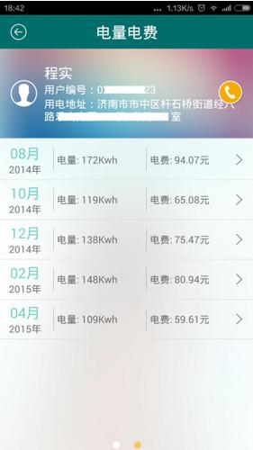 湖北网上电费缴纳app1.16官方版截图1