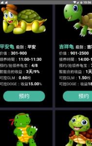 吉祥龟宠赚钱appv1.0.1 安卓版截图2