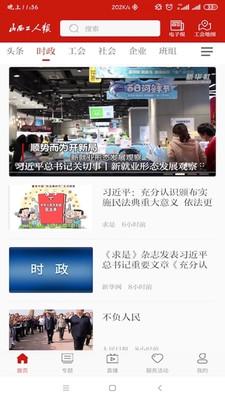 山西工人报appv1.0.0官方版截图0
