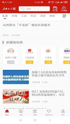 山西工人报appv1.0.0官方版截图2