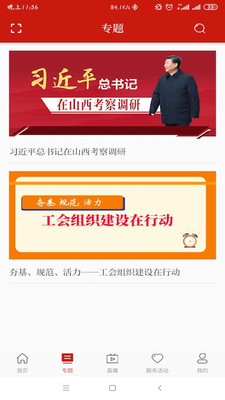 山西工人报appv1.0.0官方版截图3