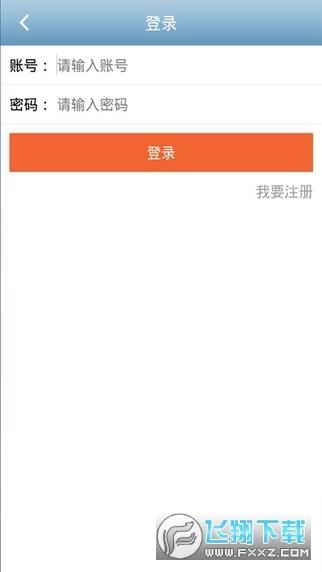 志愿江苏平台登录官方版1.3.3官网版截图0