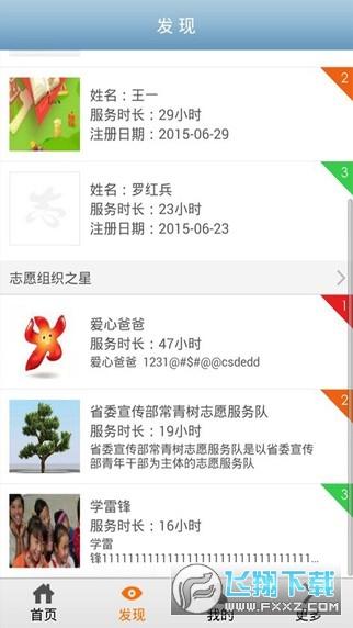 志愿江苏平台登录官方版1.3.3官网版截图1