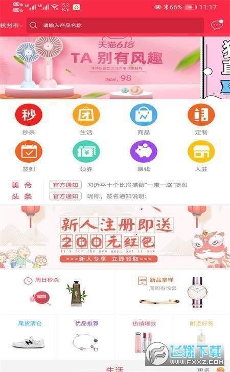 美帝生活购物appv1.1 安卓版截图2