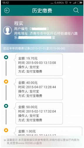 2020最新国家电网电费缴费app1.0.2手机版截图2