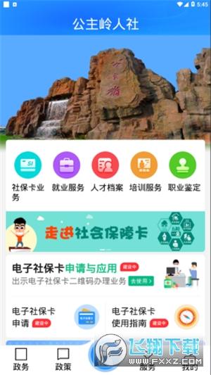 公主岭人社app官方版2.1.5最新版截图0
