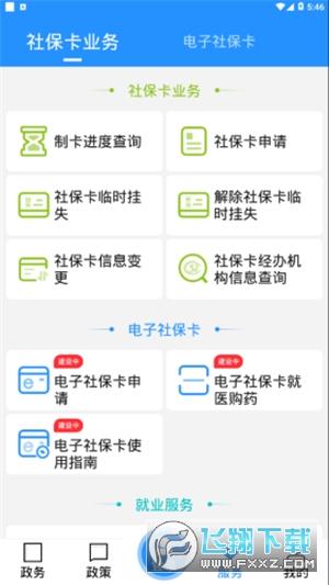 公主岭人社app官方版2.1.5最新版截图1
