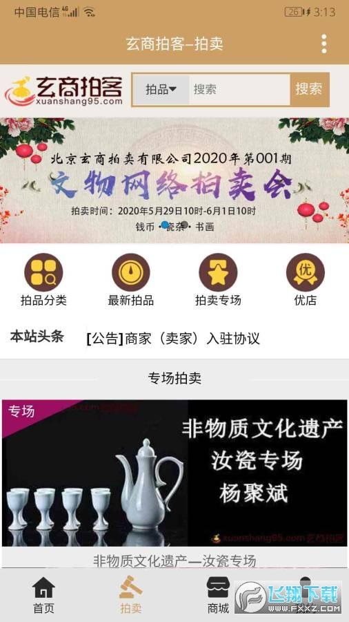 玄商拍客app