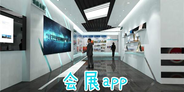 会展常用软件app_可以查看各种展览的app_展会信息app