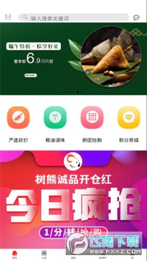 树熊诚品app安卓版1.5.1最新版截图1