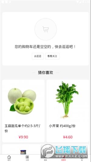树熊诚品app安卓版1.5.1最新版截图2