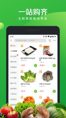 美团菜大全生鲜购物app2.0.1手机版截图0