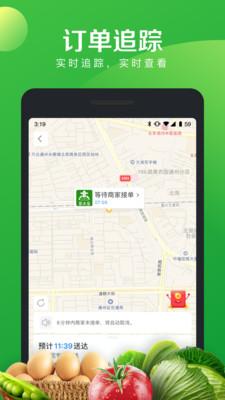 美团菜大全生鲜购物app2.0.1手机版截图1
