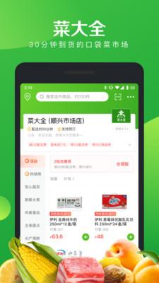 美团菜大全生鲜购物app2.0.1手机版截图2