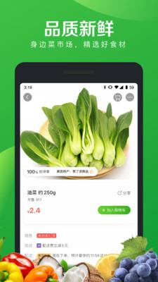 美团菜大全生鲜购物app2.0.1手机版截图3