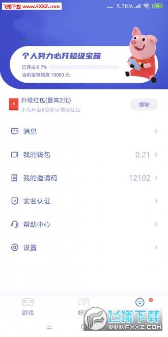 多多世界看视频合成赚钱app1.0.0红包版截图2