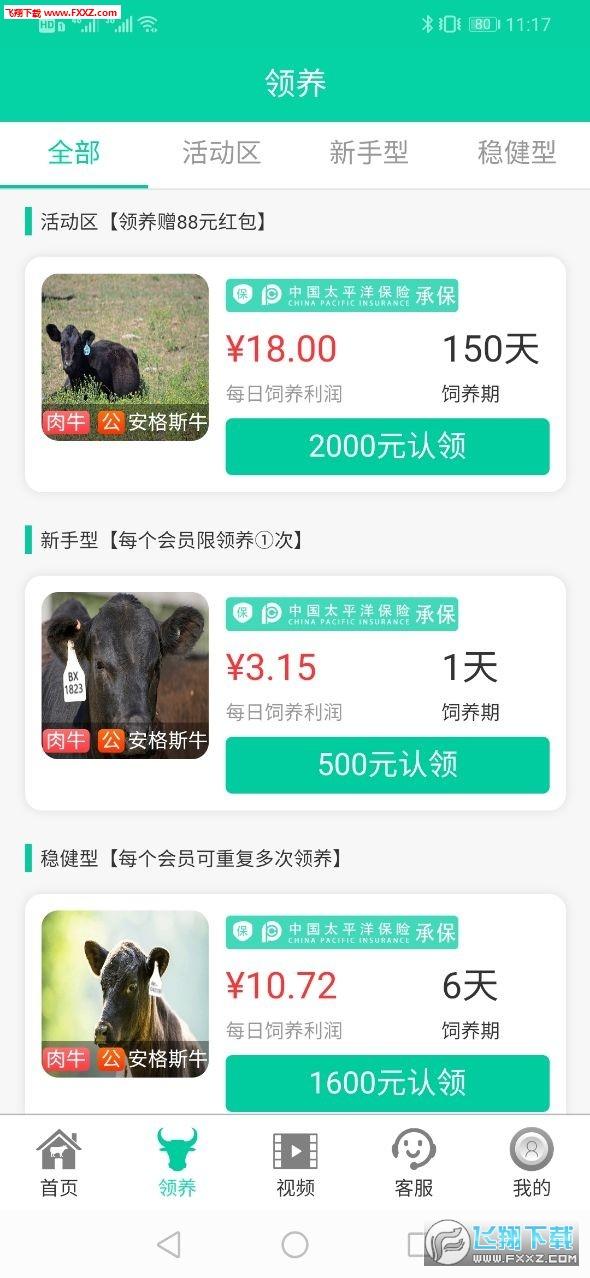 五牛牧业养牛赚钱app1.0官网版截图2