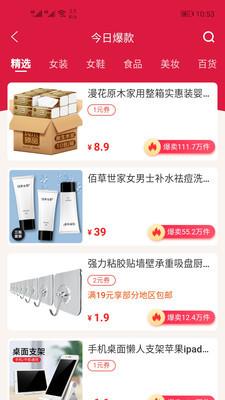 边买边省购物平台v3.5.77 官方版截图1