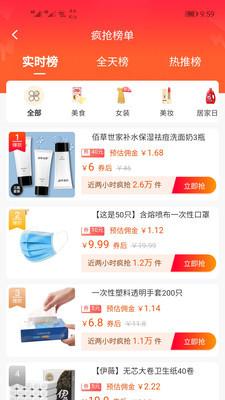 边买边省购物平台v3.5.77 官方版截图2