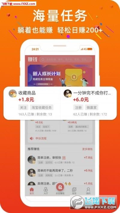 小象接码app官方版1.0赚钱版截图0